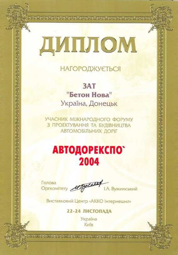 «Лидер промышленности и предпринимательства Украины 2006 года»