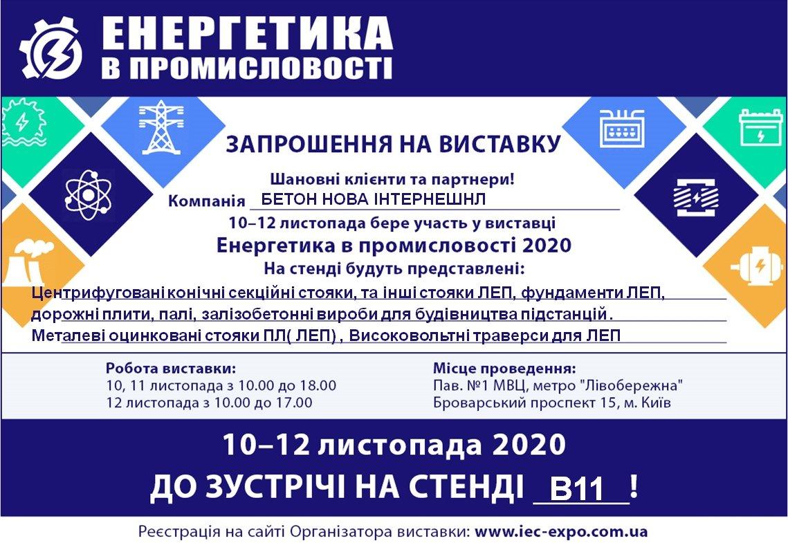 """Бетон Нова Интернешнл 10-12 ноября принимает участие у выставке """"Енергетика в промисловості 2020"""""""